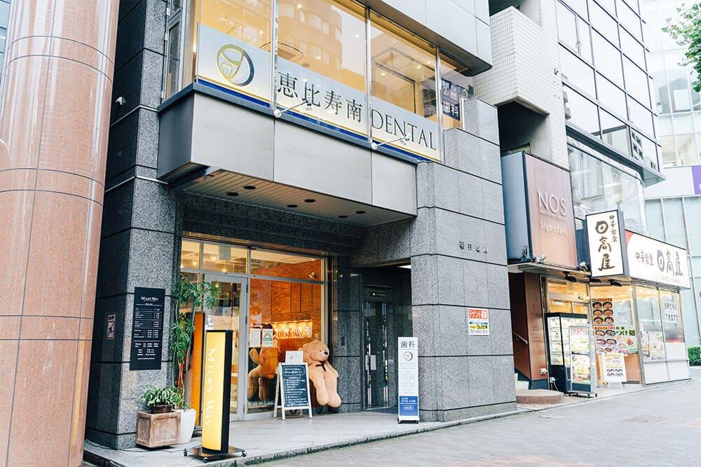 恵比寿駅西口から徒歩3分精密な治療を行う「恵比寿南DENTAL」