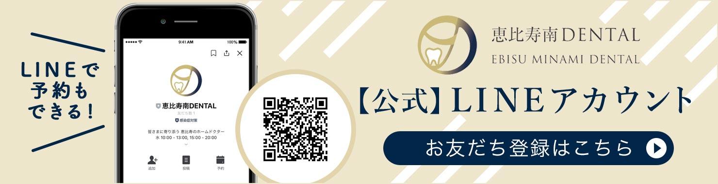 恵比寿南DENTAL LINE登録