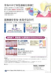 恵比寿駅 徒歩3分の歯医者 恵比寿南DENTAL 知覚過敏